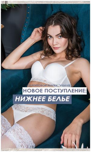 женское белье для дистрибьюторов